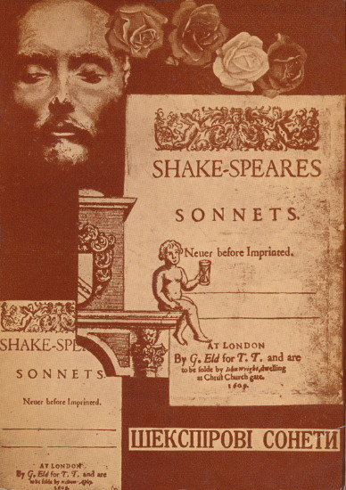 Image - The first complete translation of Shakespeares sonnets into Ukrainian by Ihor Kostetsky (1958).
