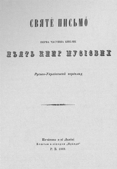 Image - The first edition of the Bible in Panteleimon Kulish's Ukrainian translation.