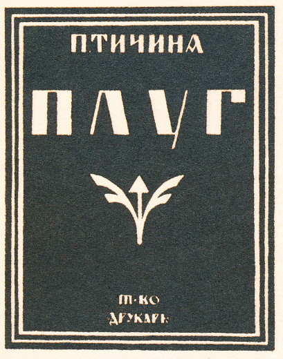 Image - Pavlo Tychyna The Plow (1920 edition, cover design by Oleksander Lozovsky).