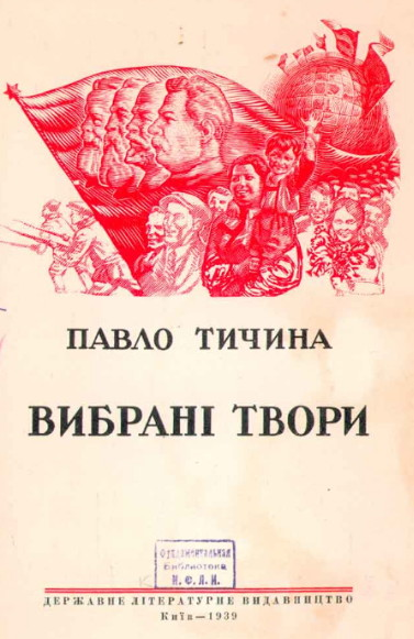 Image - The 1939 edition of the Selected Works by Pavlo Tychyna.