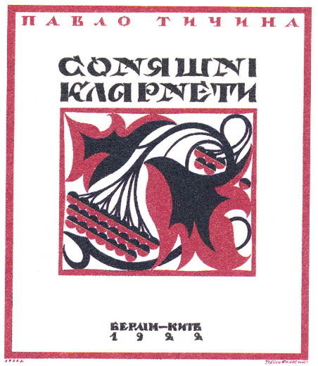 Image - Pavlo Tychyna Clarinets of the Sun (1922 edition, cover design by Robert Lisovsky).