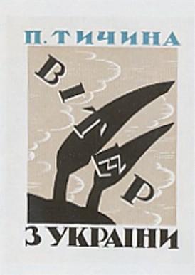 Image - Book cover of Pavlo Tychyna's collection of poems Viter z Ukrainy.